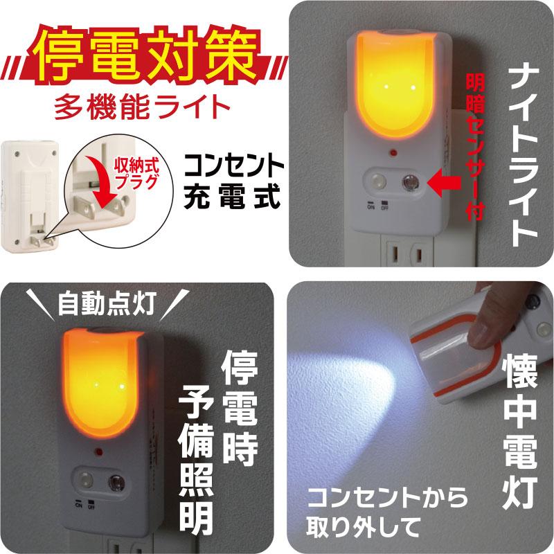 停電対策多機能ライト 充電式 [品番]07-8210