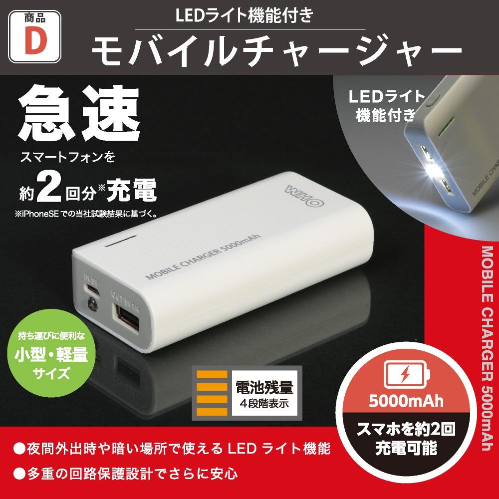 モバイルチャージャー 小型5000mAhタイプ PSE適合品|SMP-JV32 05-1192