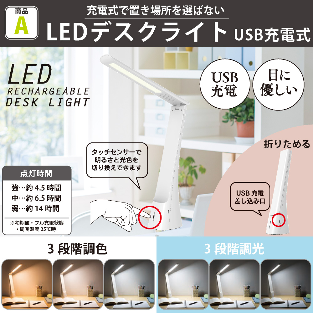 LEDデスクライト USB充電式 ホワイト|DS-LD24AG-W 06-1698
