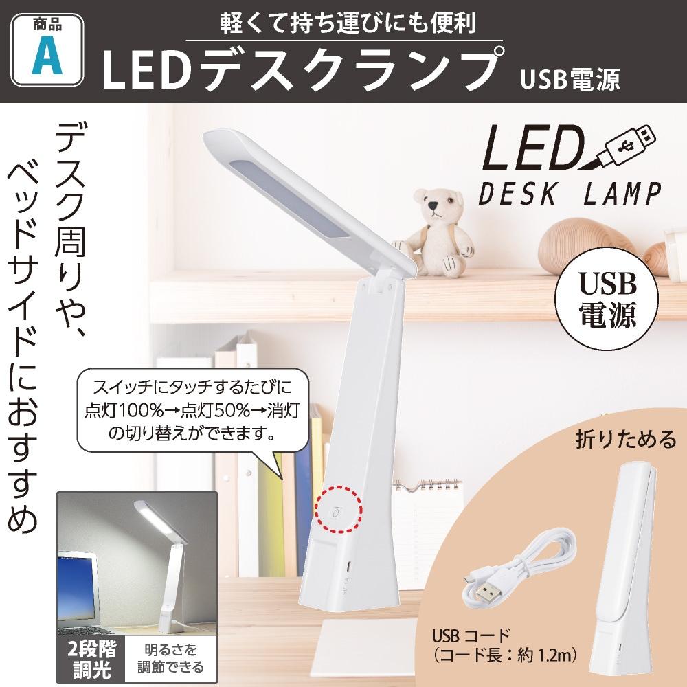 LEDデスクランプ USB電源|DS-LS16USB-W 06-3721