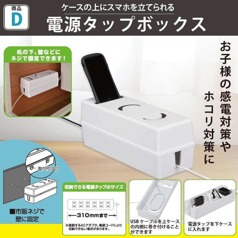 電源タップボックス ホワイト|HS-A6BXA3-W 00-5007