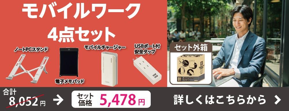 モバイルワーク4点セット|RT01-SET 01-8001