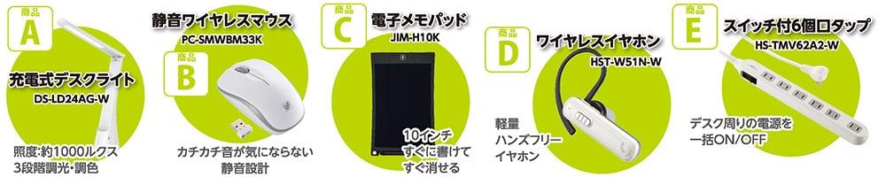 デスクワーク5点セット|RT02-SET 01-8002