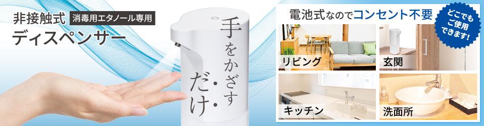 非接触式オートディスペンサー 消毒用エタノール専用 SK-D001R 08-3877