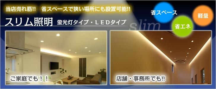 スリム照明 蛍光灯タイプ・LEDタイプ