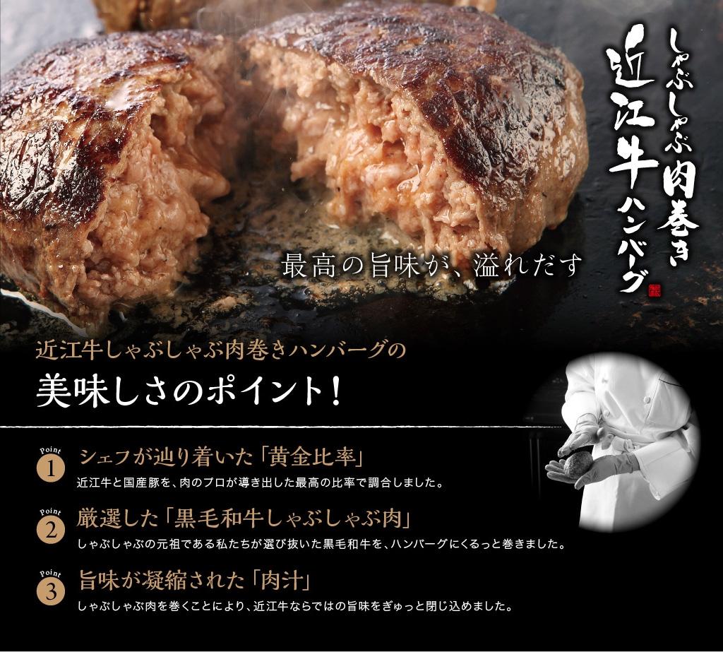 最高の旨味が、溢れだす しゃぶしゃぶ肉巻き近江牛ハンバーグ