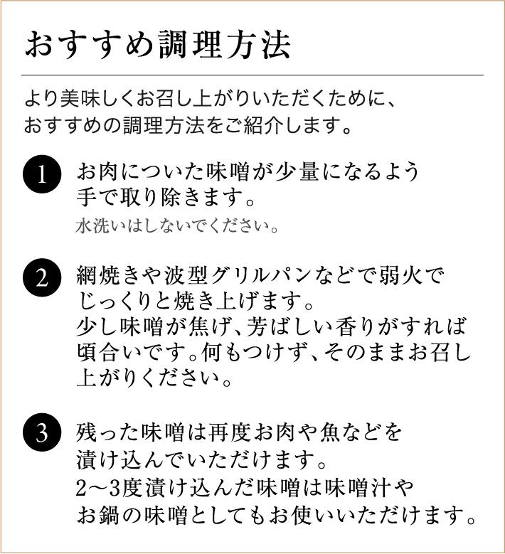 近江牛味噌漬 おすすめ調理方法