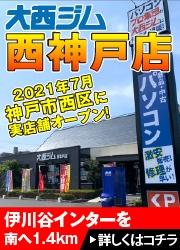 パソコン修理・販売姫路店