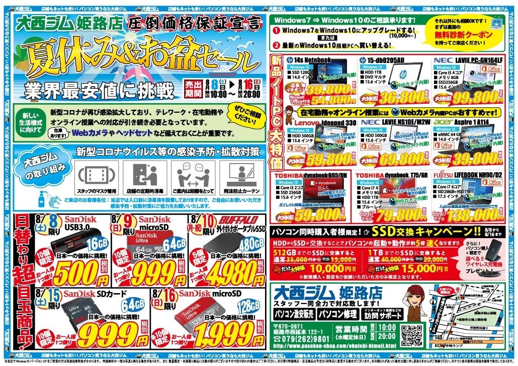 夏休み&お盆セール 大西ジム姫路店