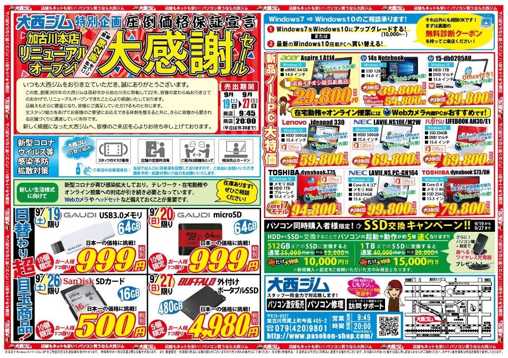加古川本店リニューアルオープン大感謝セール第2弾 大西ジム加古川店