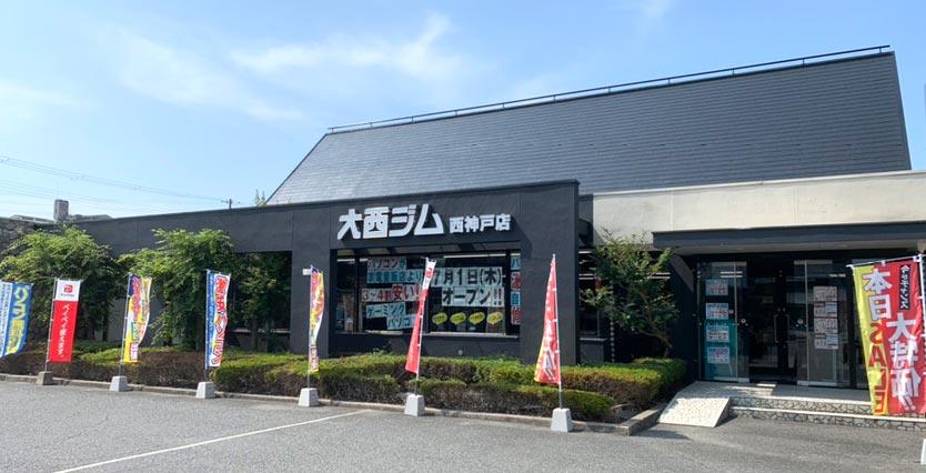 西神戸店店舗外観