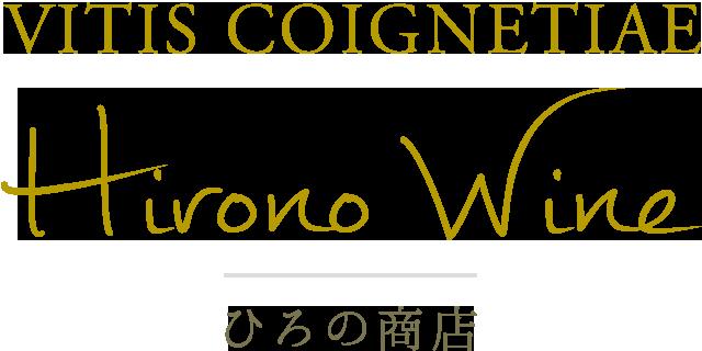 ひろの商店/洋野ワイン Hirono Wine