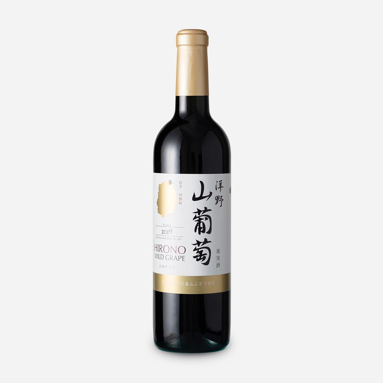 洋野山葡萄ワイン2019