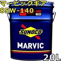 スノコ マービックギア 85W-140 GL-5 ミネラル 20L SUNOCO MARVIC GEAR