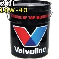 バルボリン スーパーSL/CF 10W-40 SL/CF MA 鉱物油 20L Valvoline Super SL/CF
