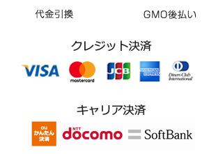 GMO後払い クレジット決済  visa mastercard jcb amex diners キャリア決済 ヤマト運輸 8:00〜12:00 12:00〜14:00 14:00〜16:00 16:00〜18:00 18:00〜20:00 20:00〜21:00