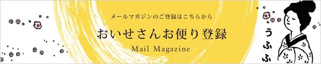 メールマガジンのご登録はこちらから おいせさんお便り登録 Mail Magazine