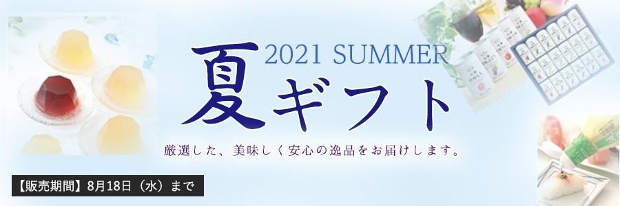 お中元2021夏ギフト