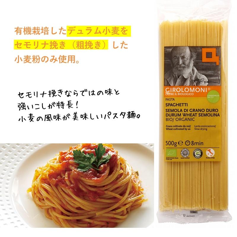 ジロロモーニ デュラム小麦 有機スパゲッティ