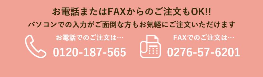 お電話またはFAXからもご注文いただけます。