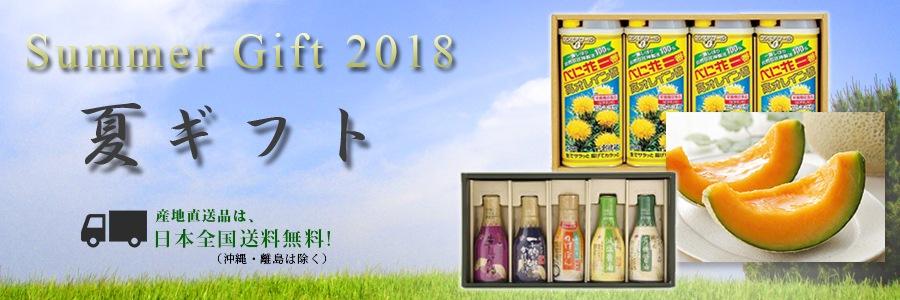 Summer Gift 2018 夏ギフト