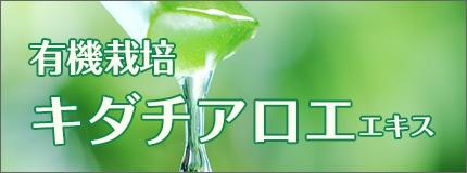 有機栽培キダチアロエエキス