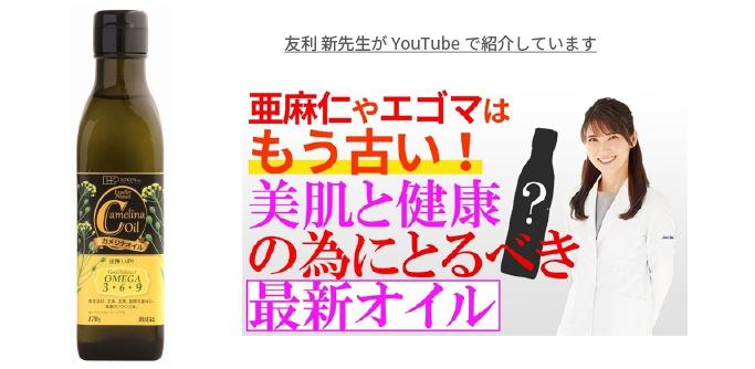 友利 新先生がYouTubeで紹介しています