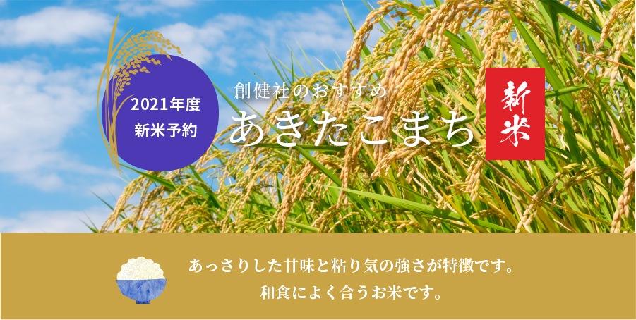 あっさりした甘味と粘り気の強さが特徴です。和食によく合うお米です。