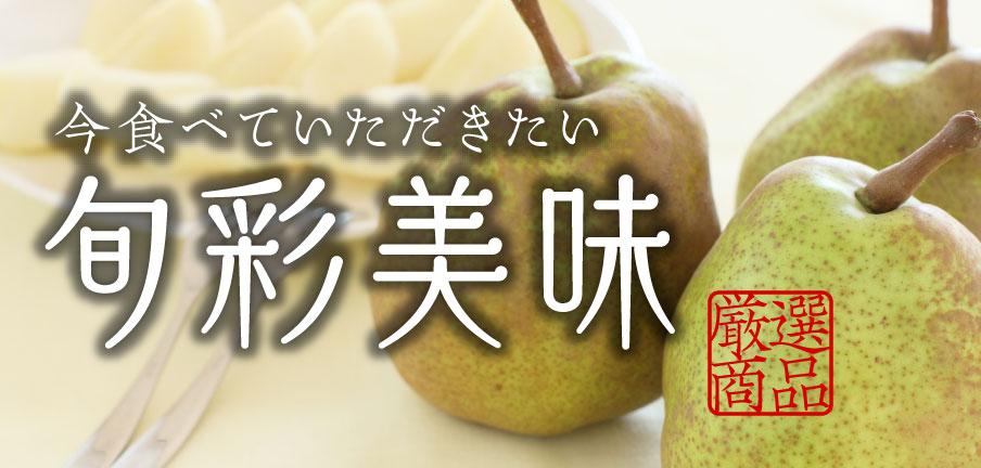 旬彩美味バナー