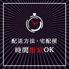 時間指定OK