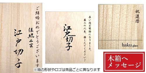 江戸切子 木箱へのメッセージ入れイメージ