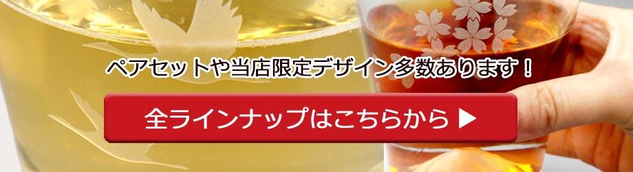 富士山グラス全ラインナップはこちら