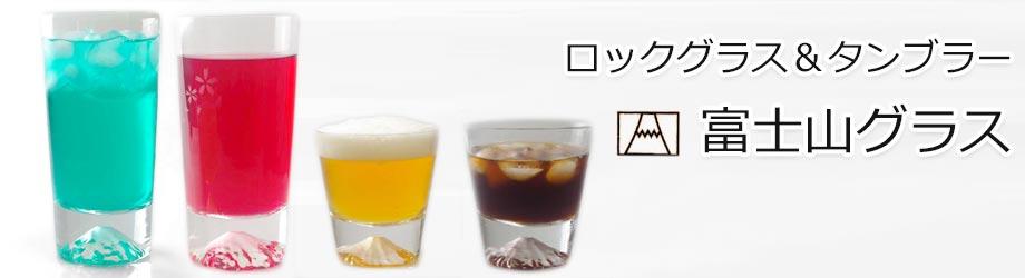 富士山グラス ロックグラス&タンブラー