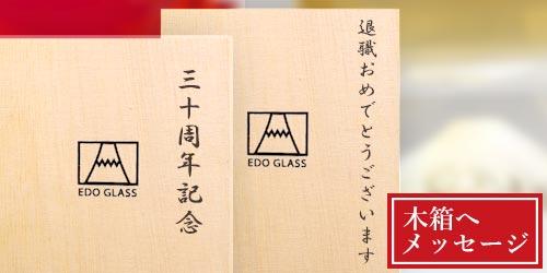 富士山グラス 木箱へのメッセージ入れイメージ