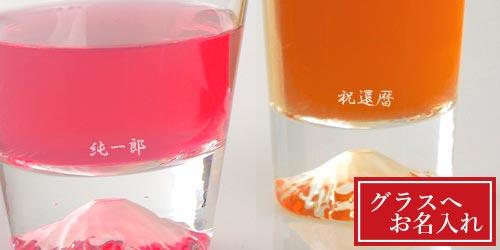 富士山グラス名入れイメージ