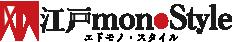 江戸monoStyle