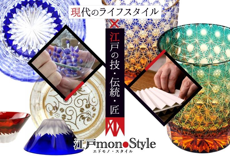現代のライフスタイル×江戸の技・伝統・匠