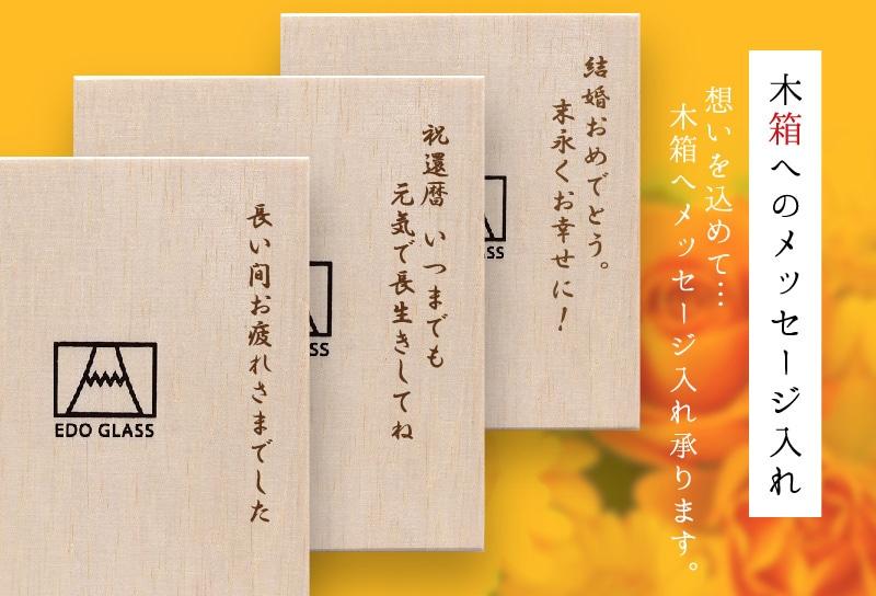 木箱へのメッセージ入れ 想いを込めて・・・ 木箱へメッセージ入れ承ります。