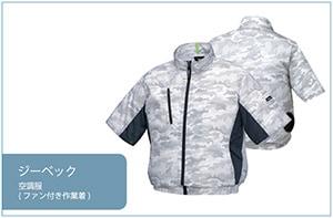 空調シャツ