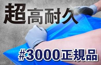 超高耐久 #3000正規品