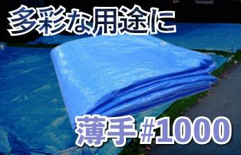 多彩な用途 薄手#1000
