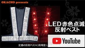 LEDベスト 赤色点滅