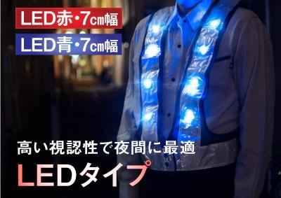 LEDベストタイプ