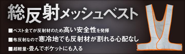 おすすめ商品_総反射メッシュベスト