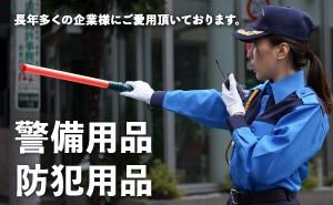 警備関連用品