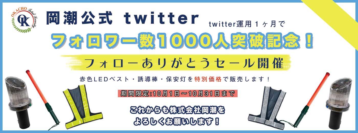 岡潮Twitterキャンペーン