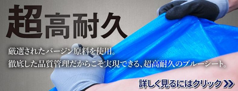 岡潮の高品質ブルーシート
