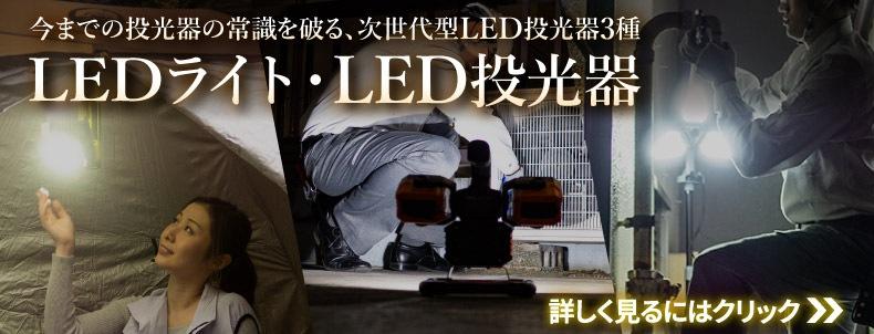 今までの常識を破るLEDライト・LED投光器