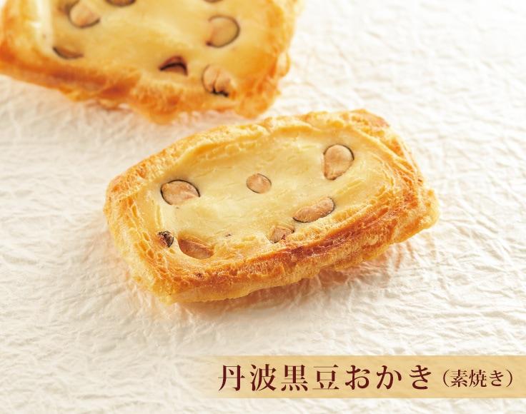 丹波黒豆おかき素焼きイメージ