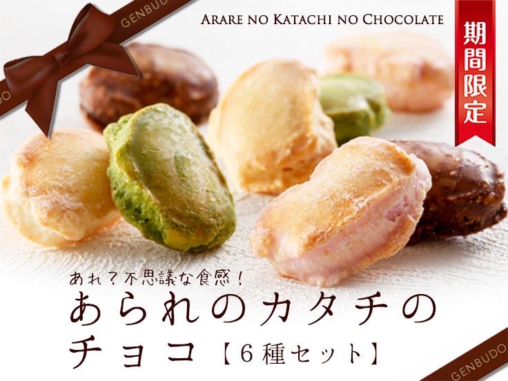 あられのカタチのチョコ6種セットイメージ